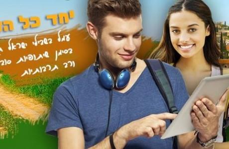 """יחד כל הדרך- עמל בשבילי ישראל תשע""""ו"""